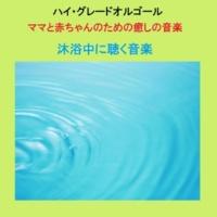 オルゴールサウンド J-POP さんぽ ~ジブリアニメ「となりのトトロ」より~ (アンティークオルゴール)