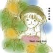 季節の小箱 Moon Light Kiss feat.GUMI