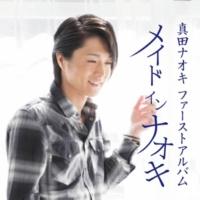 真田ナオキ メイド イン ナオキ