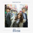 Various Artists Miss Hammurabi OST