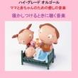 オルゴールサウンド J-POP ハイ・グレードオルゴール作品集 ママと赤ちゃんのために…寝かしつける時に聴く音楽