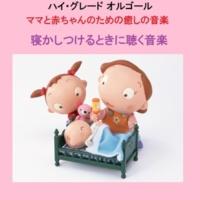 オルゴールサウンド J-POP シャム猫の歌 ~ディズニーアニメ「わんわん物語」より~ (オルゴール)