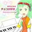 Shining Zephyrus 恋する乙女はチョコが好き feat.GUMI