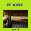オルゴールサウンド J-POP オルゴール J-POP HIT VOL-564