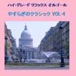 オルゴールサウンド J-POP ハイ・グレード リラックスオルゴール作品集 やすらぎのクラシック VOL-4