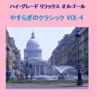 オルゴールサウンド J-POP プッチーニ:誰も寝てはならぬ~オペラ「トゥーランドット」より (オルゴール)