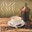 Relaxing Piano Crew Jazz Cafeへようこそ