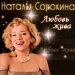 Наталья Сорокина Не судите меня бабы