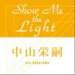 中山栄嗣 Show Me The Light