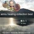 愛みう aimiu healing collection best