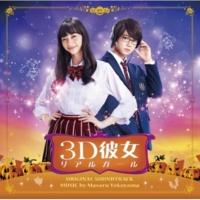 横山克 映画「3D彼女 リアルガール」オリジナル・サウンドトラック