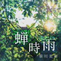 笹川美和 蝉時雨