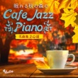 Moonlight Jazz Blue 眠れる秋の森のカフェジャズピアノ名曲集20選