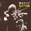 井上陽水 星 (終りのテーマ) [Live at 新宿厚生年金会館 / 1973.4.14 / Remastered 2018]