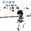 井上陽水 氷の世界 [Remastered 2018]