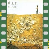 井上陽水 紙飛行機 [Remastered 2018]