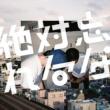 絶対忘れるな/恋汐りんご アイスクリームポップアップトゥギャザー (feat. 恋汐りんご)