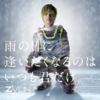 ZYUN. 雨の日に逢いたくなるのはいつも君だけ。