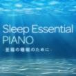 Relax α Wave Sleep Essential Piano ~ 至福の睡眠のために ~