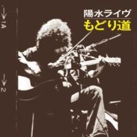 井上陽水 人生が二度あれば [Live at 新宿厚生年金会館 / 1973.4.14 / Remastered 2018]