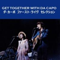 ダ・カーポ GET TOGETHER WITH DA CAPO ダ・カーポ ファースト・ライヴ セレクション
