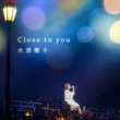 大原櫻子 Close to you