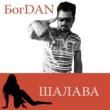 БогDAN Шалава