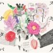 スキマスイッチ スキマノハナタバ ~Love Song Selection~