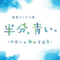 オリジナル・サウンドトラック NHK連続テレビ小説「半分、青い。」お楽しみ劇中音楽集