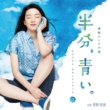 菅野 祐悟 NHK連続テレビ小説「半分、青い。」オリジナル・サウンドトラック3