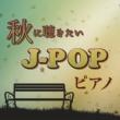 Kaoru Sakuma 月光(Instrumental)