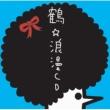 鶴 浪漫CD