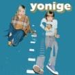 yonige リボルバー