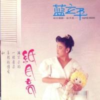 Li Ping Lan Zhi Yue Liang
