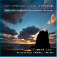 福島道子 ピアノソロで奏でる美しい日本の歌~心やすらぐ10選