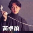 Zhuo Ying Huang Ming Tian , Wo Men Zen Mo Lian Luo