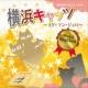 Pi坊 【横浜市民こどもミュージカル2016】横浜キャッツ -ミケ・ラン・ジェロ-