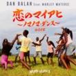 Dan Balan 恋のマイアヒ 2018 ~ノマノマ・ダンス~ (feat. Marley Waters)