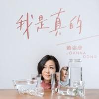Joanna Dong Wo Shi Zhen De