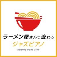Relaxing Piano Crew ラーメン屋さんで流れるジャズピアノ