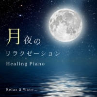 Relax α Wave Sun Down, Moon Up