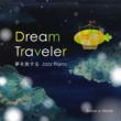 Relax α Wave Dream Traveler ~ 夢を旅するJazz Piano ~