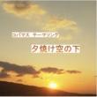 the Sokai 夕焼け空の下
