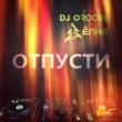 DJ Groove Otpusti (feat. Jolka)