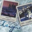 EMMA M, Mari Kraymbreri & Lx24 Kholodno (feat. Luxor)