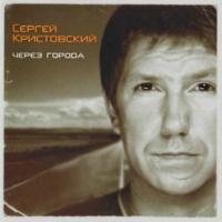 Sergey Kristovskiy Cherez goroda