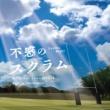 岩代太郎 NHK土曜ドラマ「不惑のスクラム」