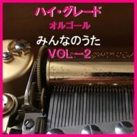 オルゴールサウンド J-POP ハイ・グレードオルゴール作品集 ママと赤ちゃんを癒すために…みんなのうた VOL-2