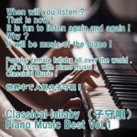 angel piano angel piano クラシック 子守歌 Piano Music Best Vol.1