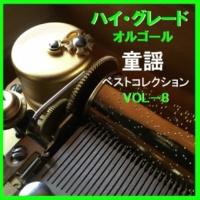 オルゴールサウンド J-POP ハイ・グレード オルゴール作品集 童謡 ベストコレクションVOL-8